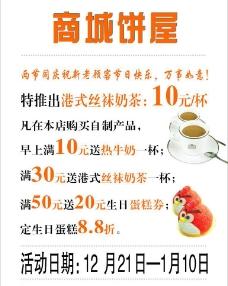 商城饼屋丝袜奶茶海报图片