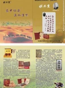 砖茶彩页图片