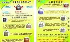 北科防盗包彩页 防盗包宣传单 防盗包传单 防盗包广告海报图片