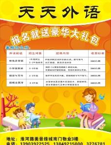 天天外语 幼儿园招生简章图片