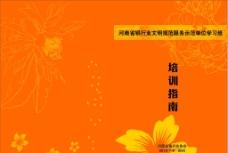 册子封面图片