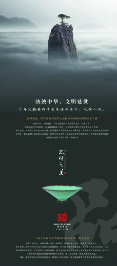碧玉青瓷海报图片