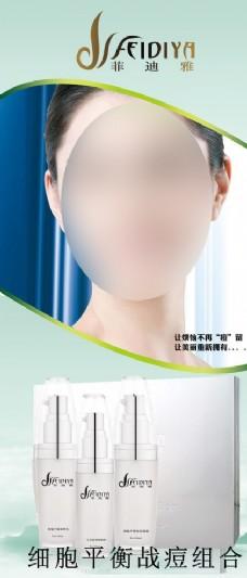 护肤系列美容海报