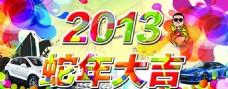 2013 蛇年大吉