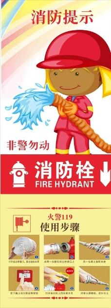 消防安全 矢量人物图片