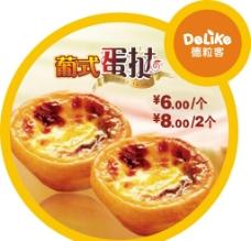 葡式蛋挞图片