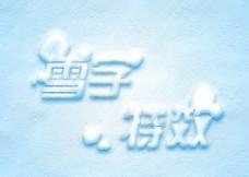 雪字体特效图片