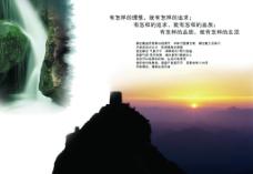 落日 大山风景图片