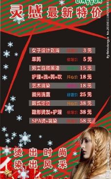 美容美发圣诞新年海报图片