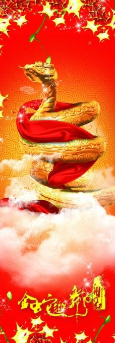 金蛇海报图片