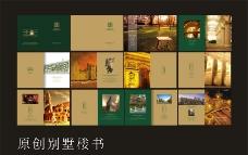 别墅楼书 (位图合层)图片