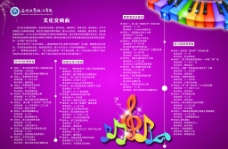 甌江文化節節目單圖片