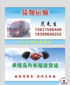 货物运输 名片图片