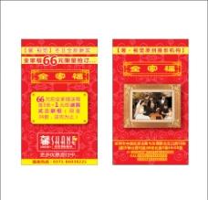 馨视觉摄影机构宣传红包图片