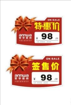 安华瓷砖促销标价牌图片