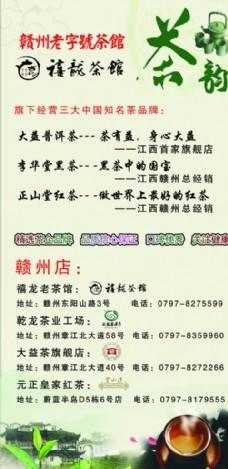 禧龙茶馆海报
