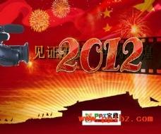 2012新年封面适合党建ppt模板