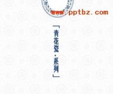 青花瓷ppt模板-面包作品