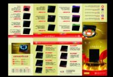 电器产品画册图片