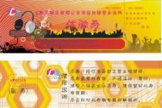 KTV音乐会所体验券图片