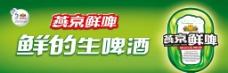 燕京生啤图片