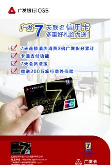 广发银行海报图片
