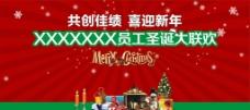 公司企业圣诞新春活动背景板图片