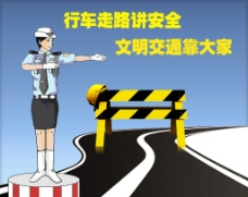 交通安全 道路 广告设计 矢量 CDR图片