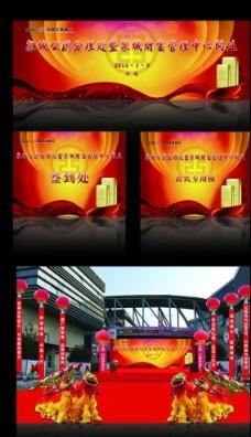 工商银行全程财富中心开业展板图片
