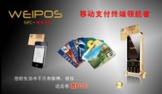 刷卡手机信用卡银行卡海报设计图图片