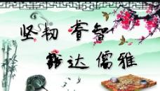 儒雅宣传画图片