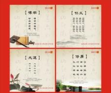 中国风年册图片