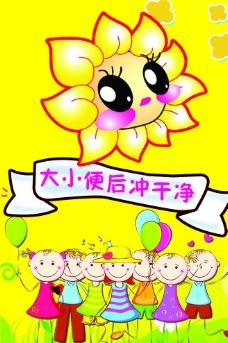 幼儿园温馨提示语图片图片