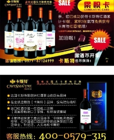 累积卡 红酒广告 卡斯特红酒 cdr9版本图片