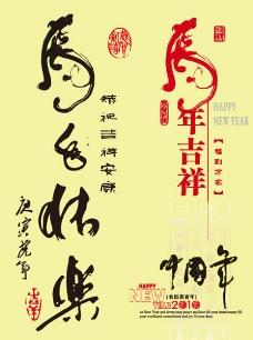 虎年书法字体