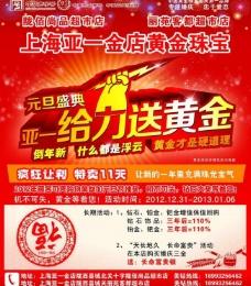 上海亚一金店广告图片