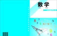 数学封面图片