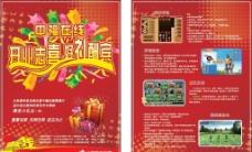 中福在线开业营销方案宣传单图片