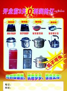 厨具 促销图片