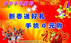 中华手机吊旗图片