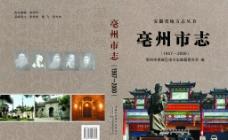 亳州市志封面图片