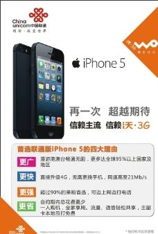iPhone 5再一次 超越期待图片