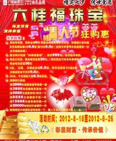 六桂福通版图片
