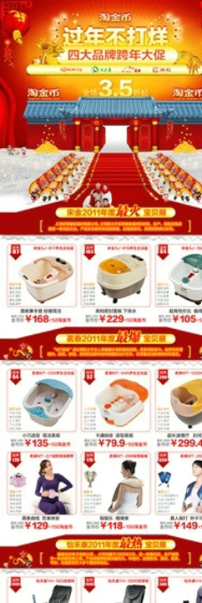 淘宝春节专题模板 促销宣传海报图片