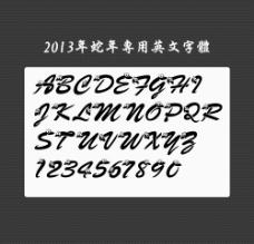 2013年蛇年必备英文字体