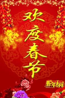 欢度春节图片
