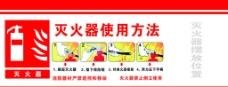 灭火器标识为位图图片
