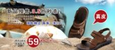 淘宝男鞋 沙滩鞋海报设计图片