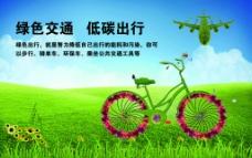 环保宣传海报 低碳出行图片