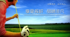 高尔夫球赛图片
